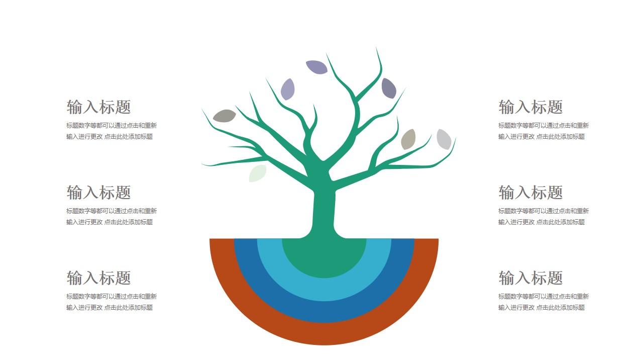 凋零的树叶和粗壮的树根PPT模板图示