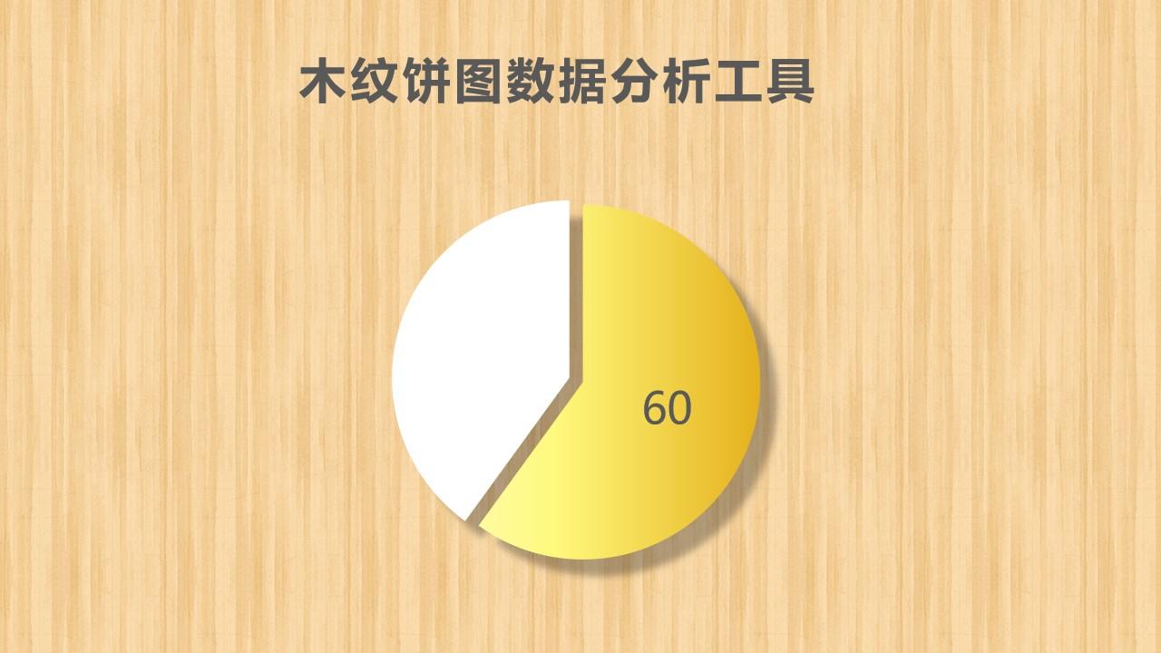 木纹饼图数据分析PPT图表