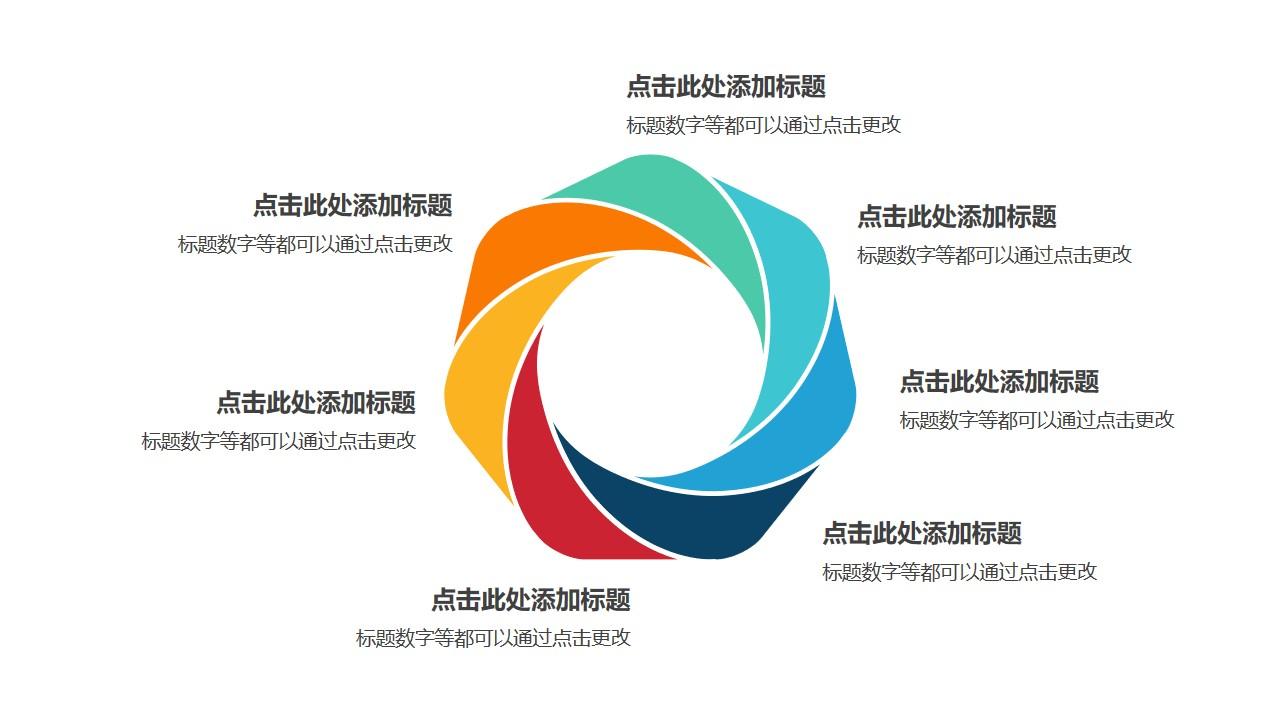 7部分彩色拼图组成的花瓣循环关系逻辑图PPT模板