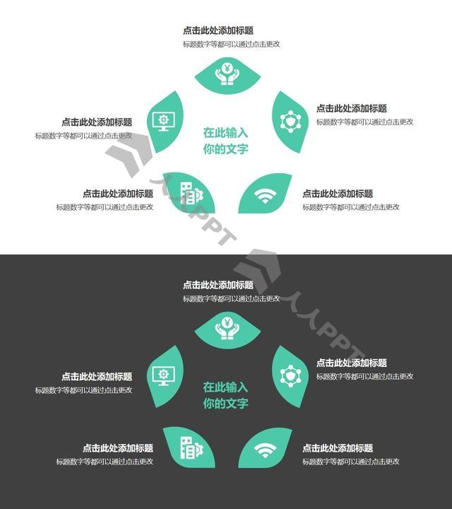 5部分绿色拼图组成三角形并列关系逻辑图PPT模板长图