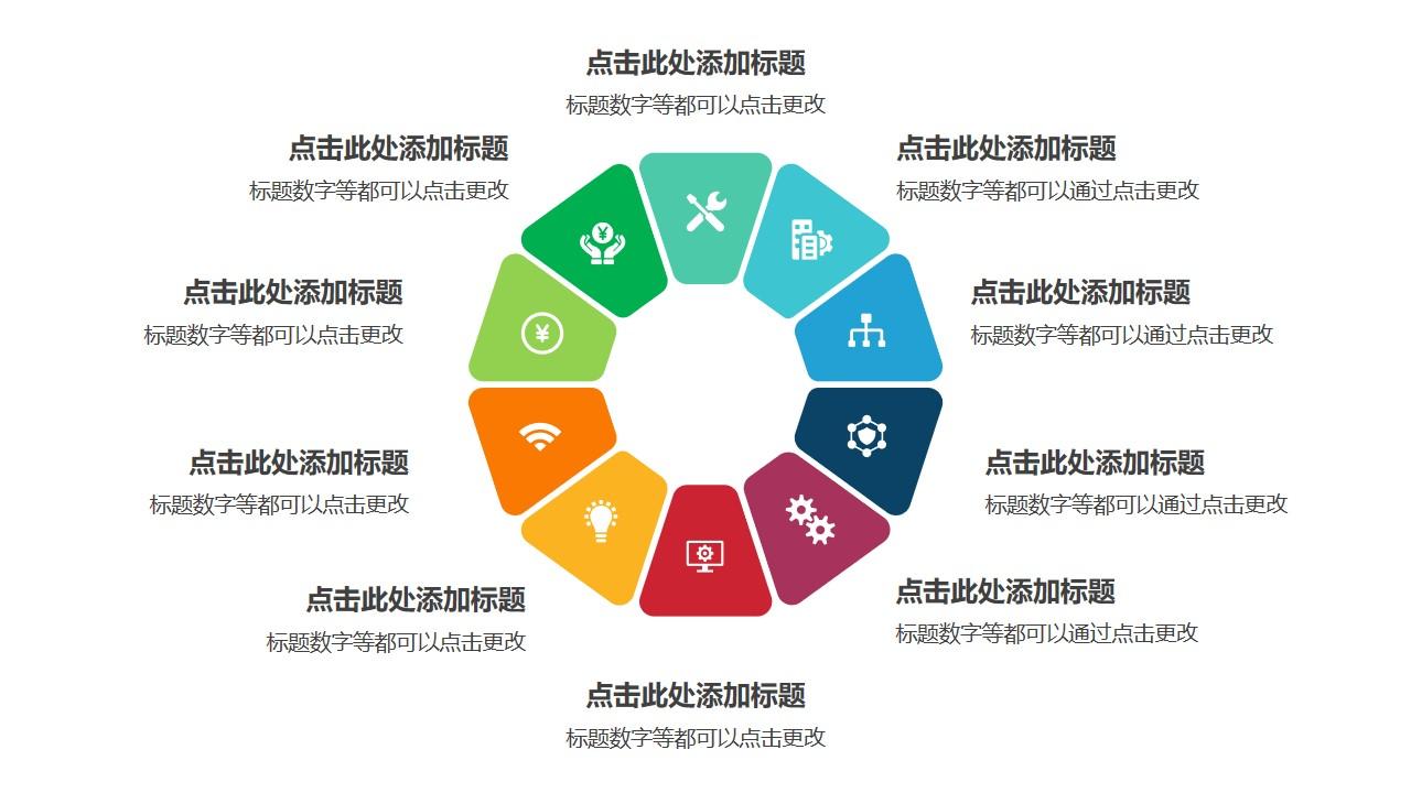 10个彩色拼图组成的花环循环关系逻辑图PPT模板