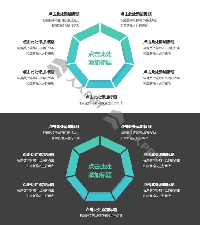 7部分绿色梯形组成的三角形循环关系逻辑图PPT模板长图