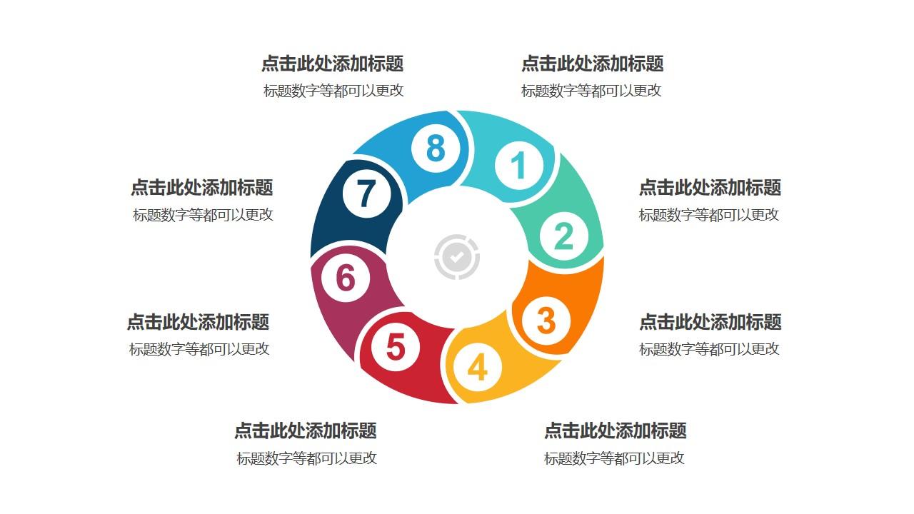 8个带序号的拼图组成的空心圆循环关系逻辑图PPT模板
