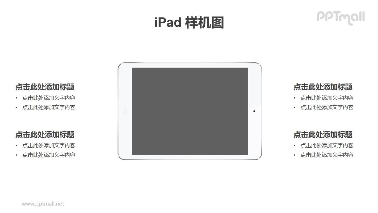苹果iPad air平板设备PPT样机素材