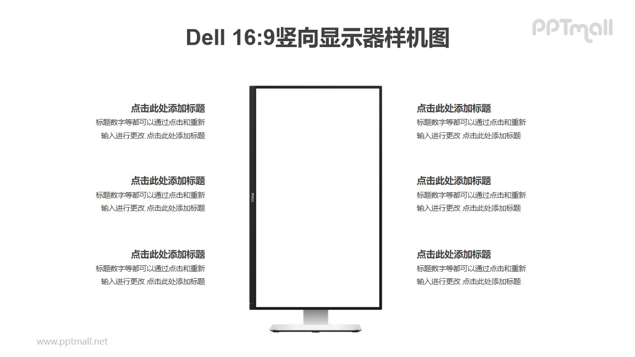 DELL戴尔竖屏显示器PPT样机素材