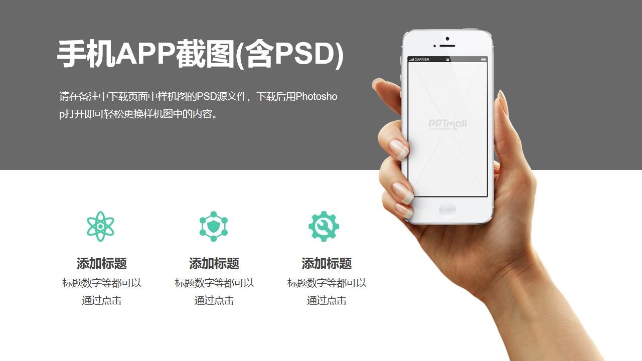 手持iPhone展示APP界面 的PPT样机模板素材