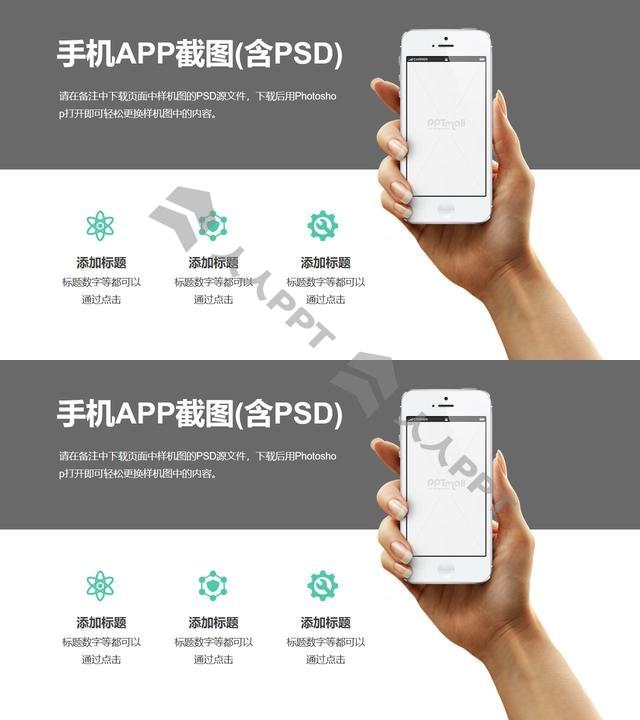 手持iPhone展示APP界面 的PPT样机模板素材长图