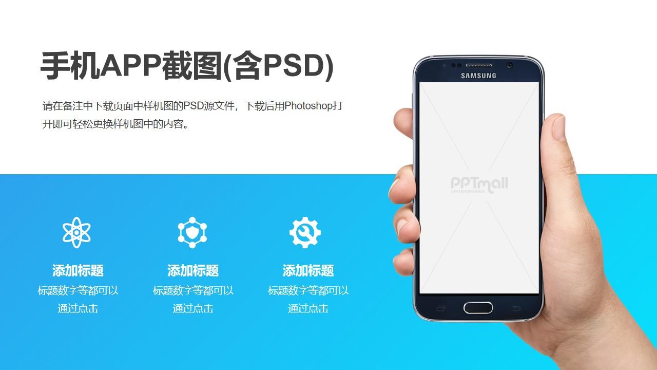 手里拿着手机搭配渐变蓝色背景的PPT样机素材模板