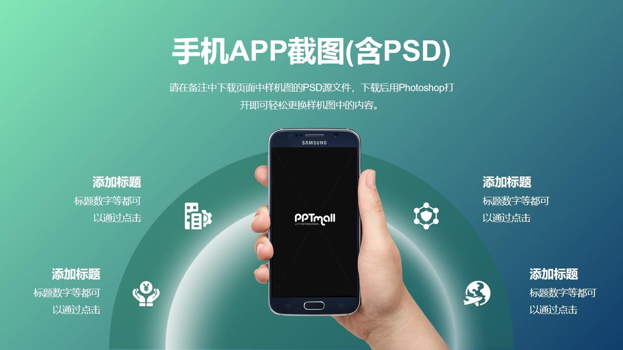 手里拿着手机的PPT样机素材模板/绿色背景PPT素材
