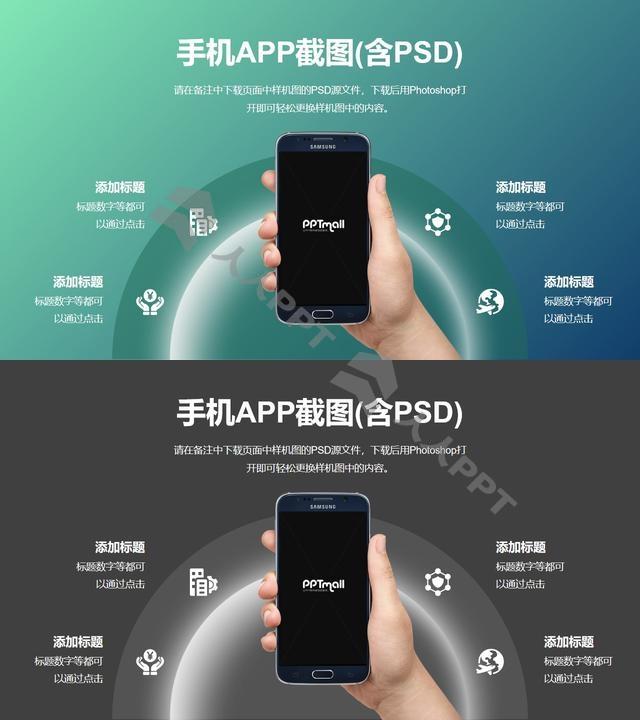 手里拿着手机的PPT样机素材模板/绿色背景PPT素材长图