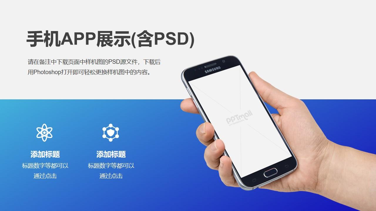 蓝色渐变搭配手里拿着手机样机的PPT素材模板