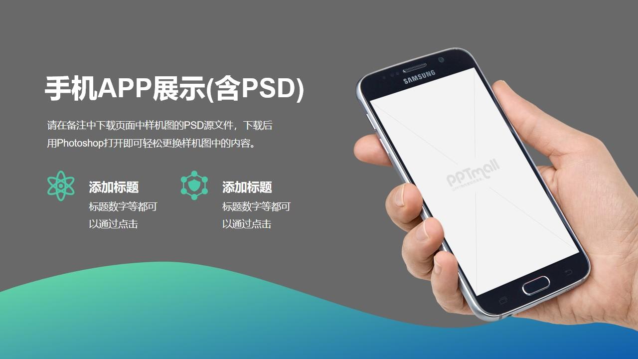 生物科技手机APP应用PPT样机素材模板