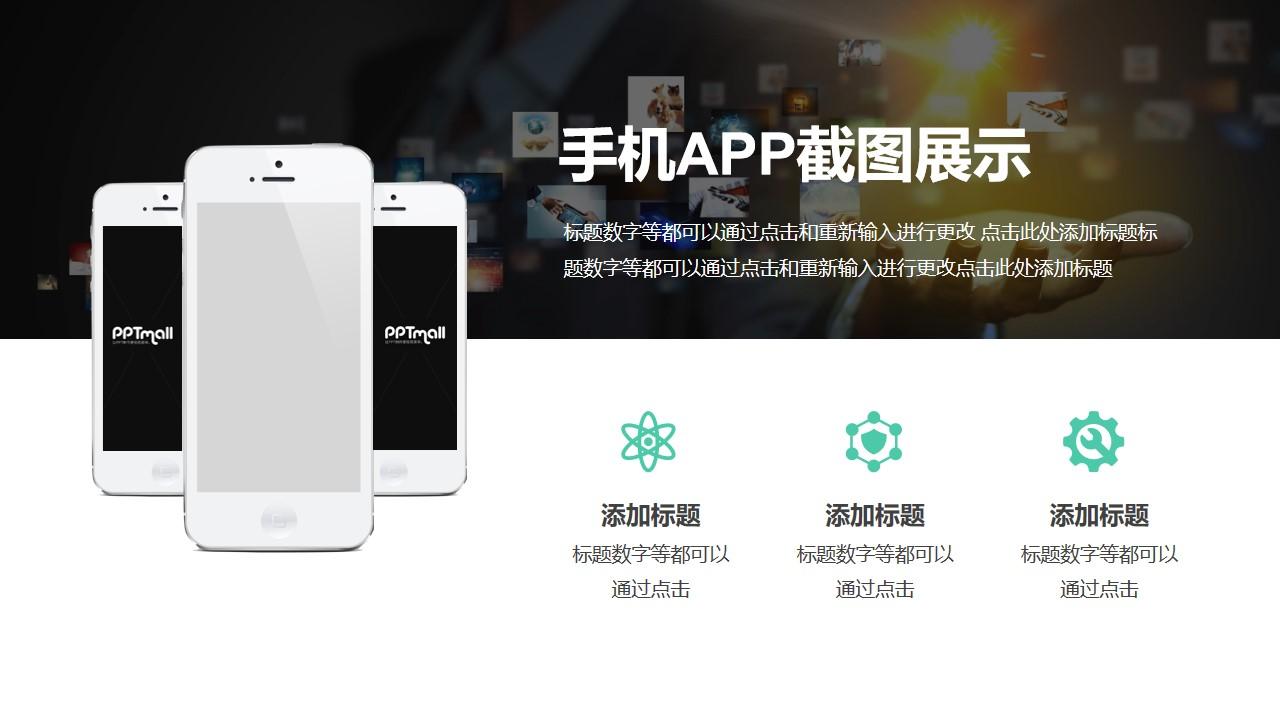 手机APP截图展示样机PPT素材模板