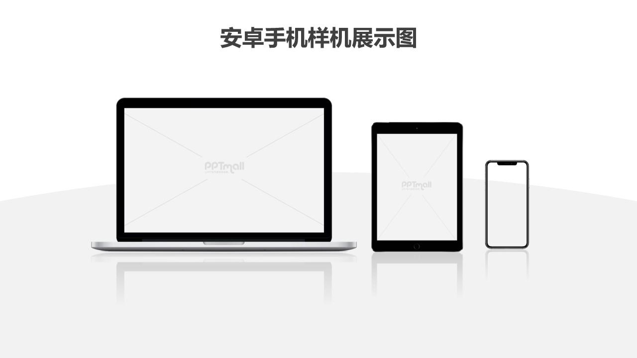电脑平板手机3设备样机PPT素材模板