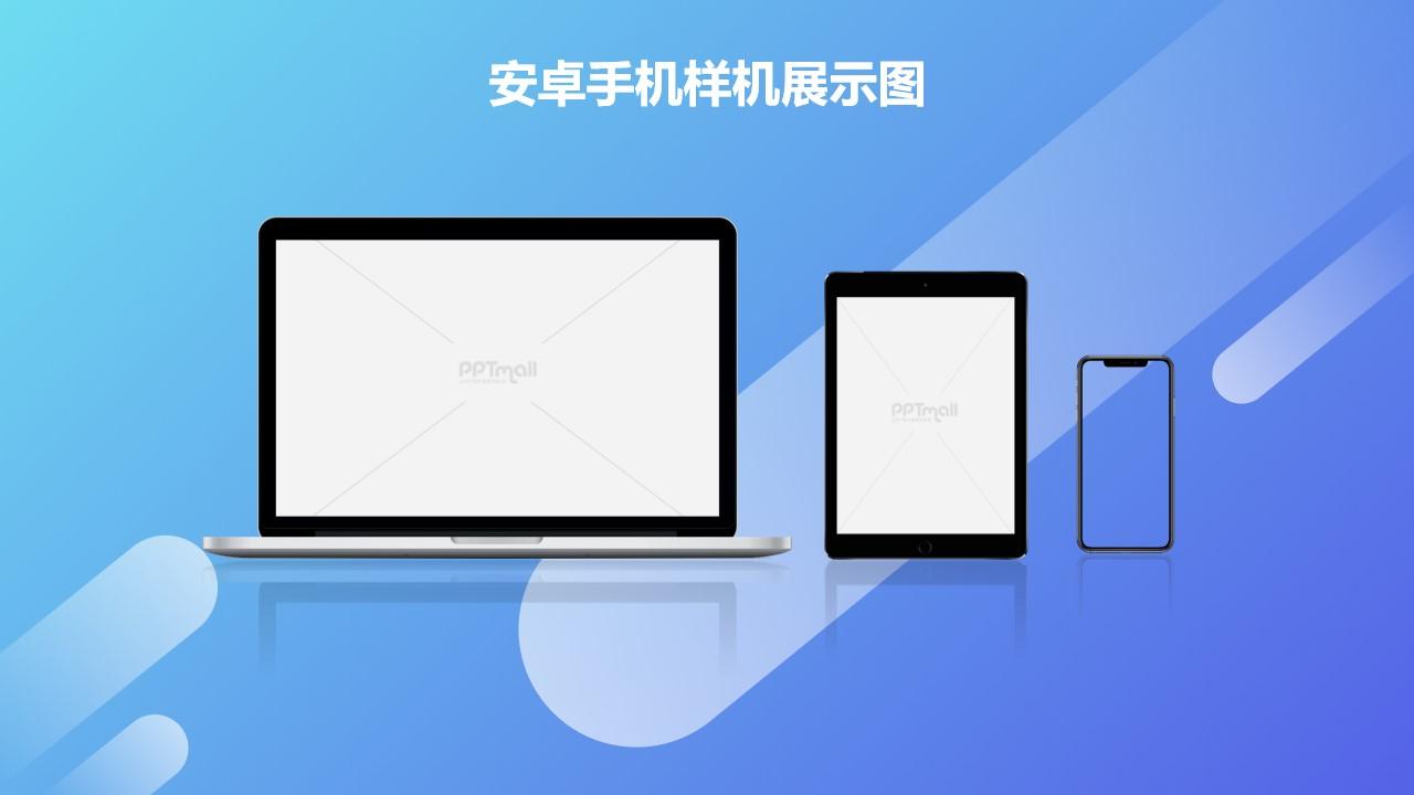 电脑、平板、手机样机/科技风蓝色背景PPT素材模板