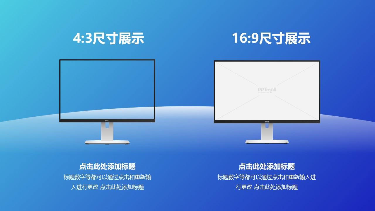 4:3和16:9标准显示器搭配科技蓝背景的样机PPT素材模板