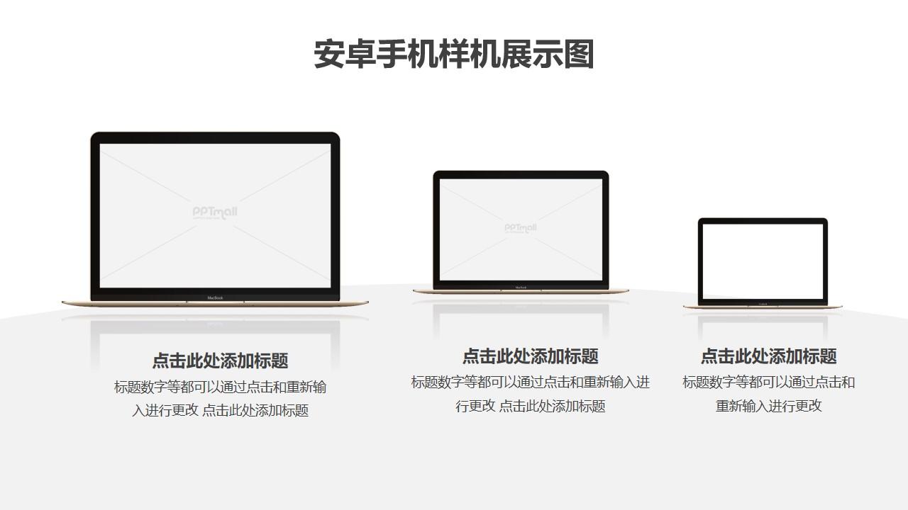 三台笔记本电脑展示样机图PPT素材模板