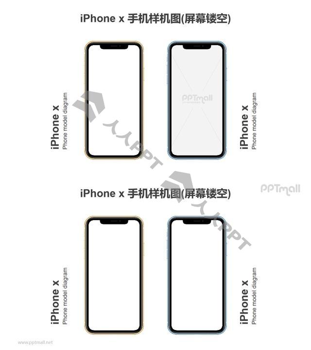 2台iPhone x带文字说明的样机PPT素材模板长图
