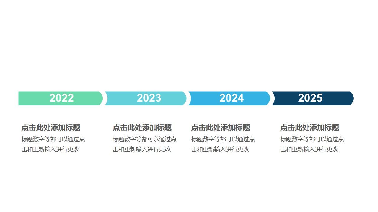 4个并列的蓝绿色图形时间轴递进关系PPT模板