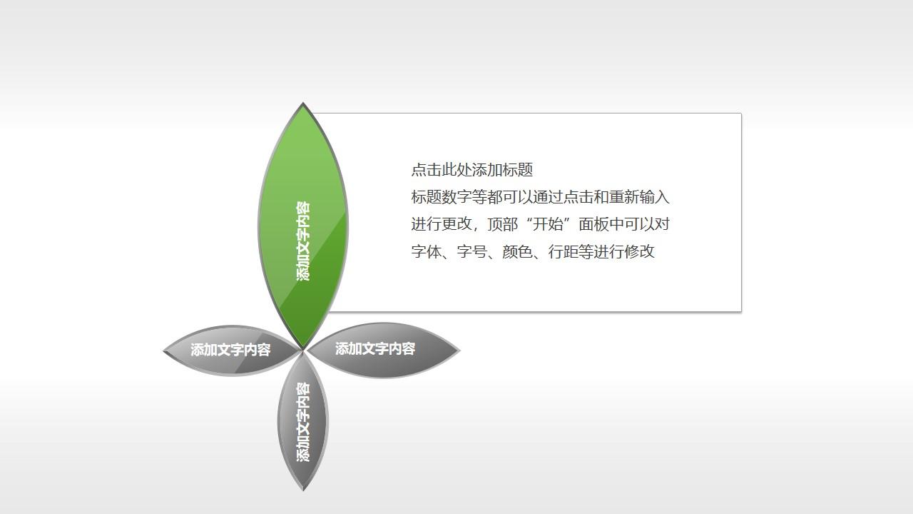 花叶组合(系列2)简洁四色说明PPT模板