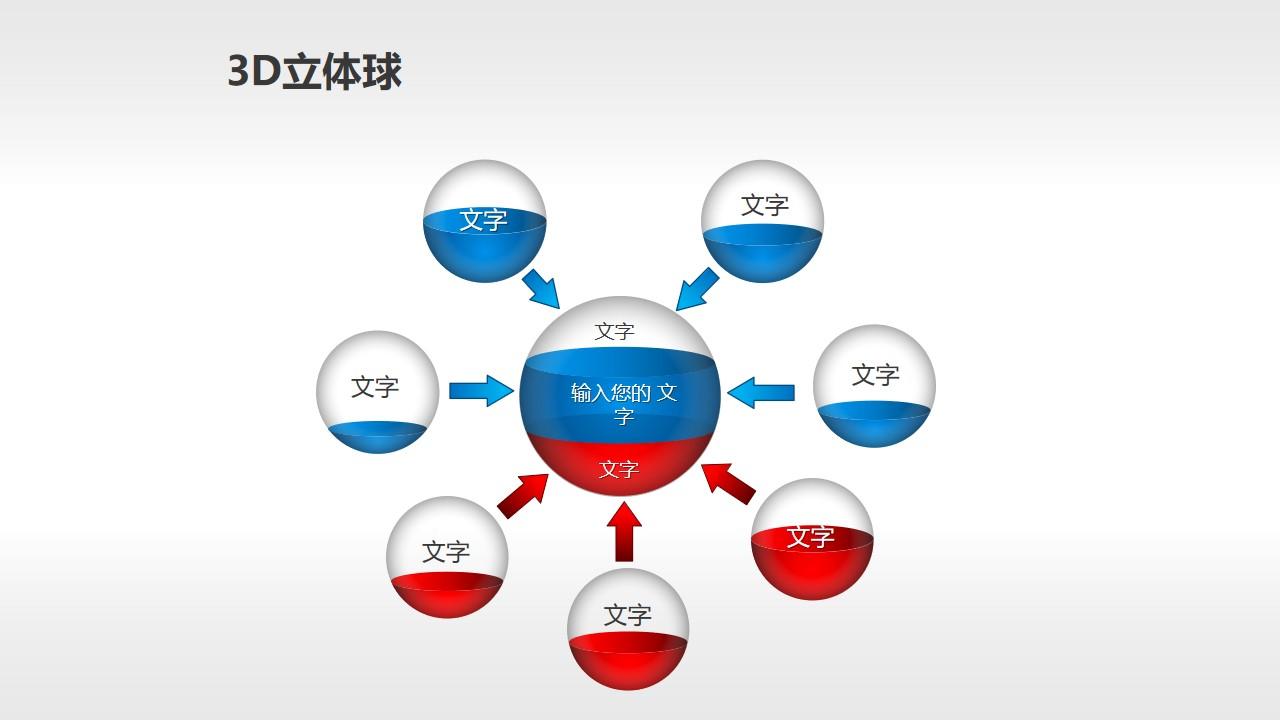 7合一总分关系的小球PPT模板