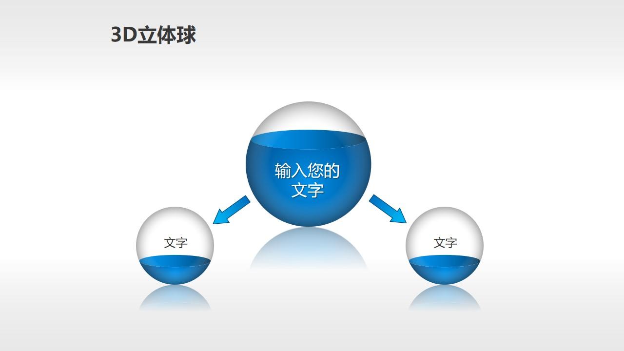 用灌水小球表示一分为二关系的PPT模板