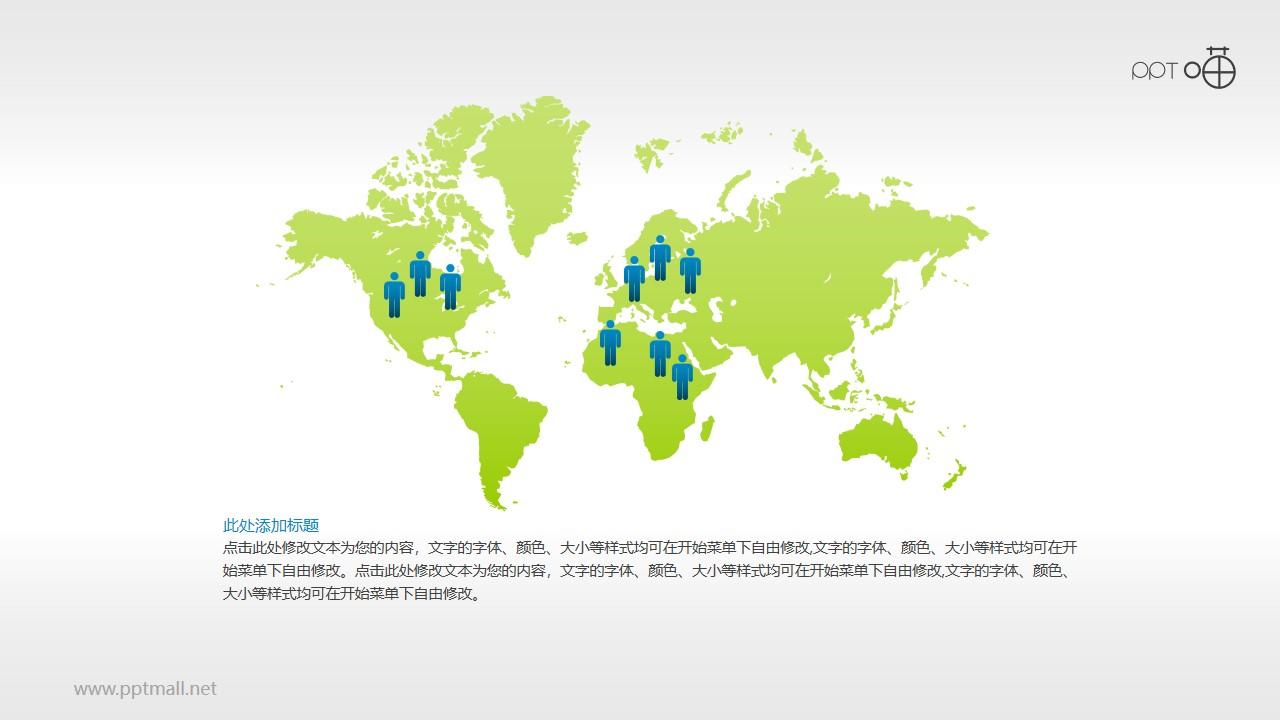 绿色环保PPT素材(8)—绿色地球