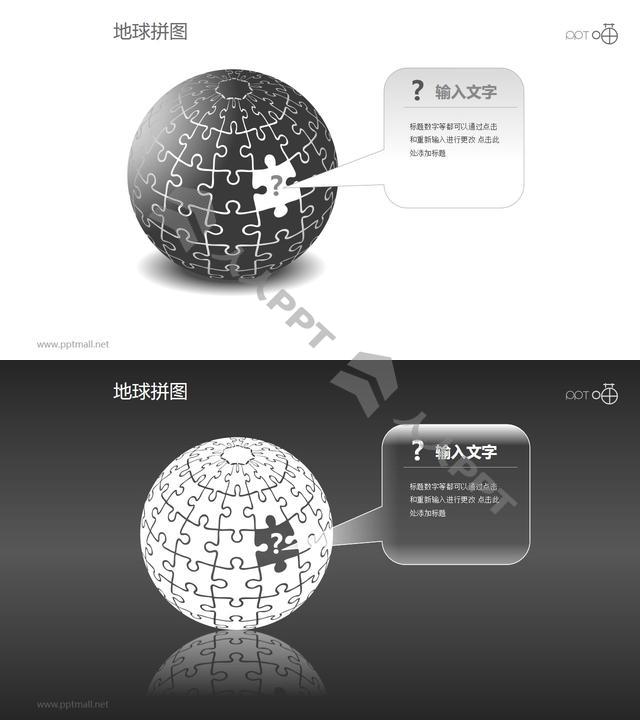 灰色问号地球拼图PPT模板长图