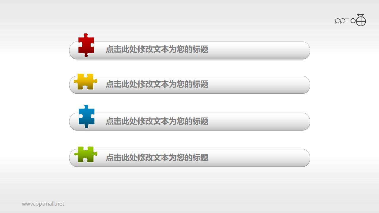 彩色拼图点缀的小清新PPT目录页素材