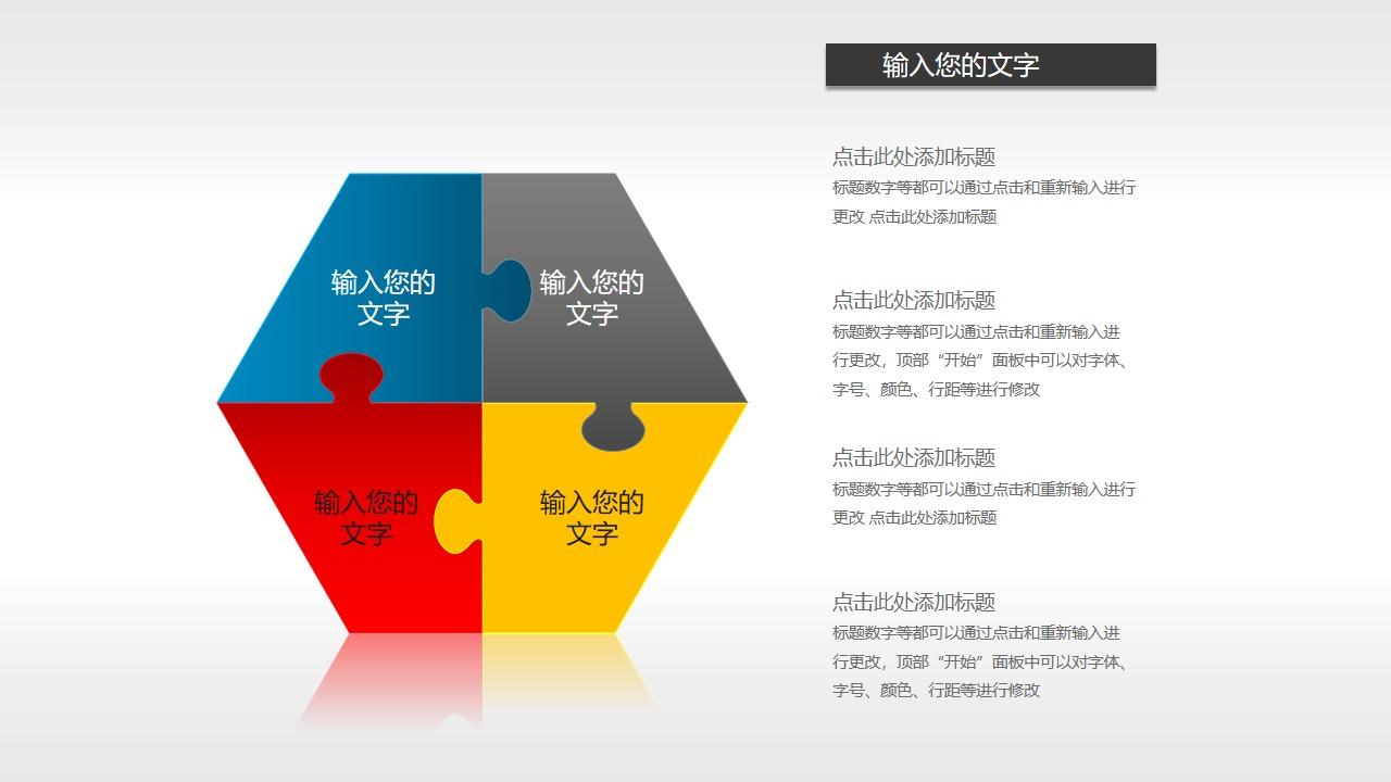 四个拼图碎片组成六边形PPT模板