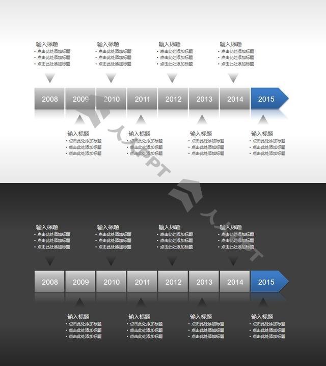 8个发展阶段时间轴PPT模板素材长图