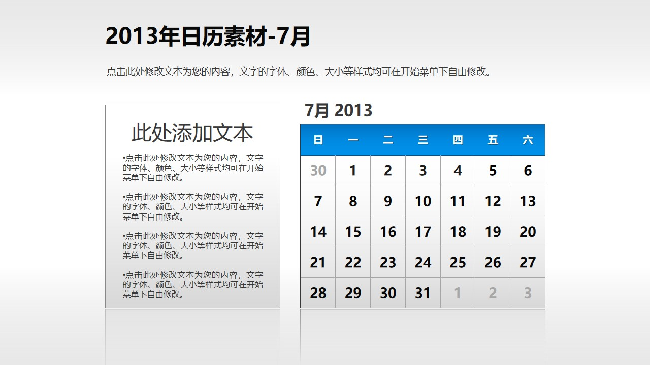 2013年日历PPT素材(12)-7月