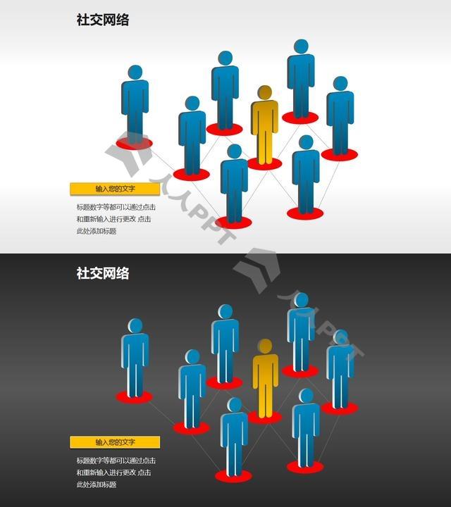 社交网络素材(5)-人脉网络长图