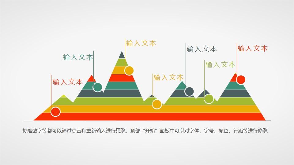 扁平化彩色峰面积图PPT素材