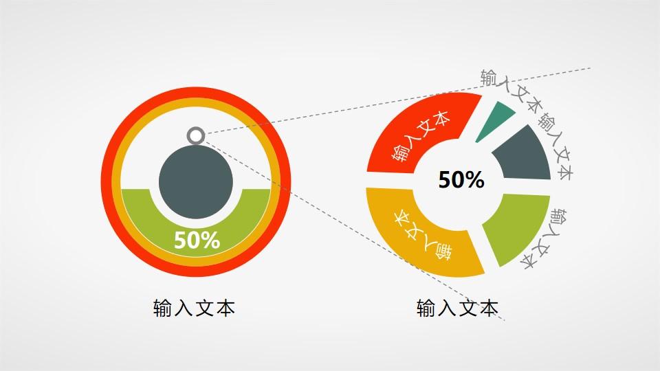 适合数据分析的扁平化条形图PPT素材
