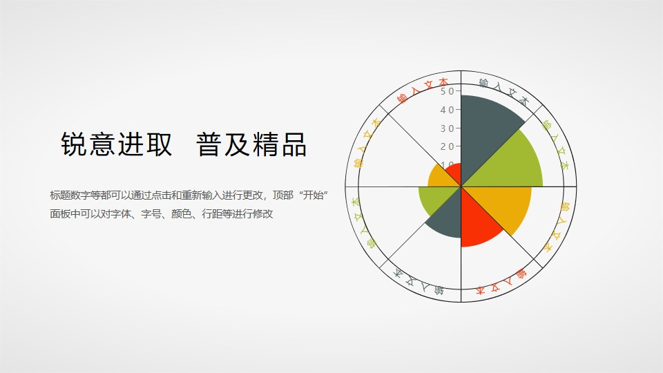 八个方向的扁平化雷达图PPT素材