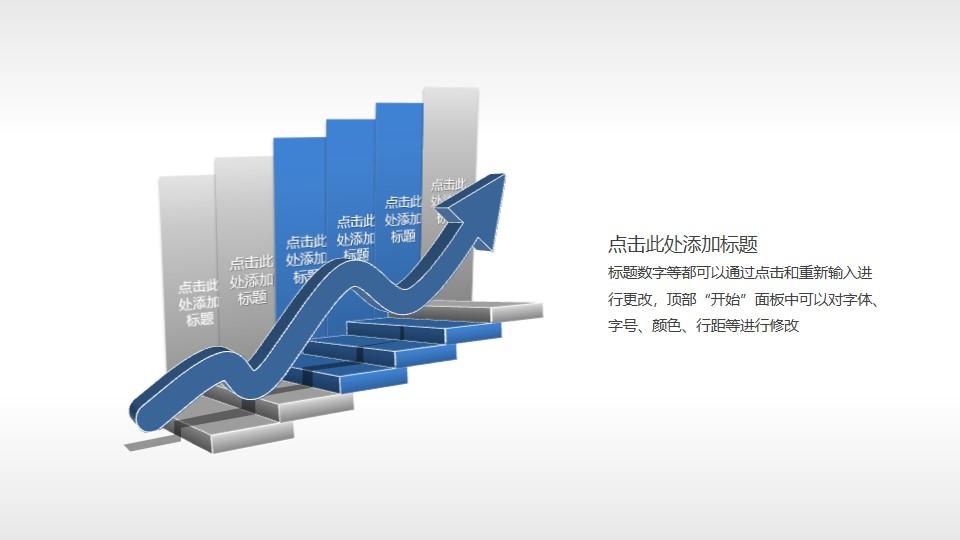 阶梯式递进发展图PPT模板